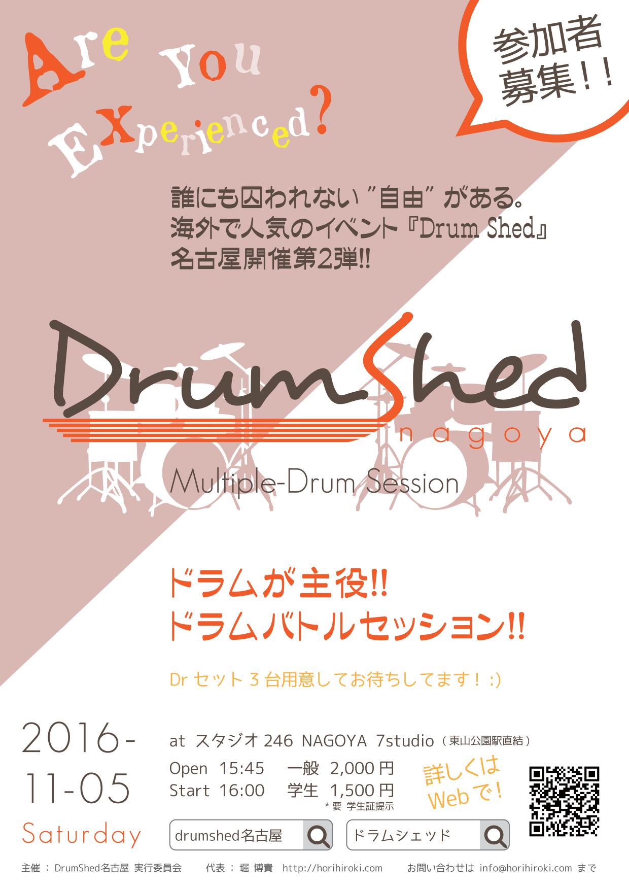 DrumShed-20161105
