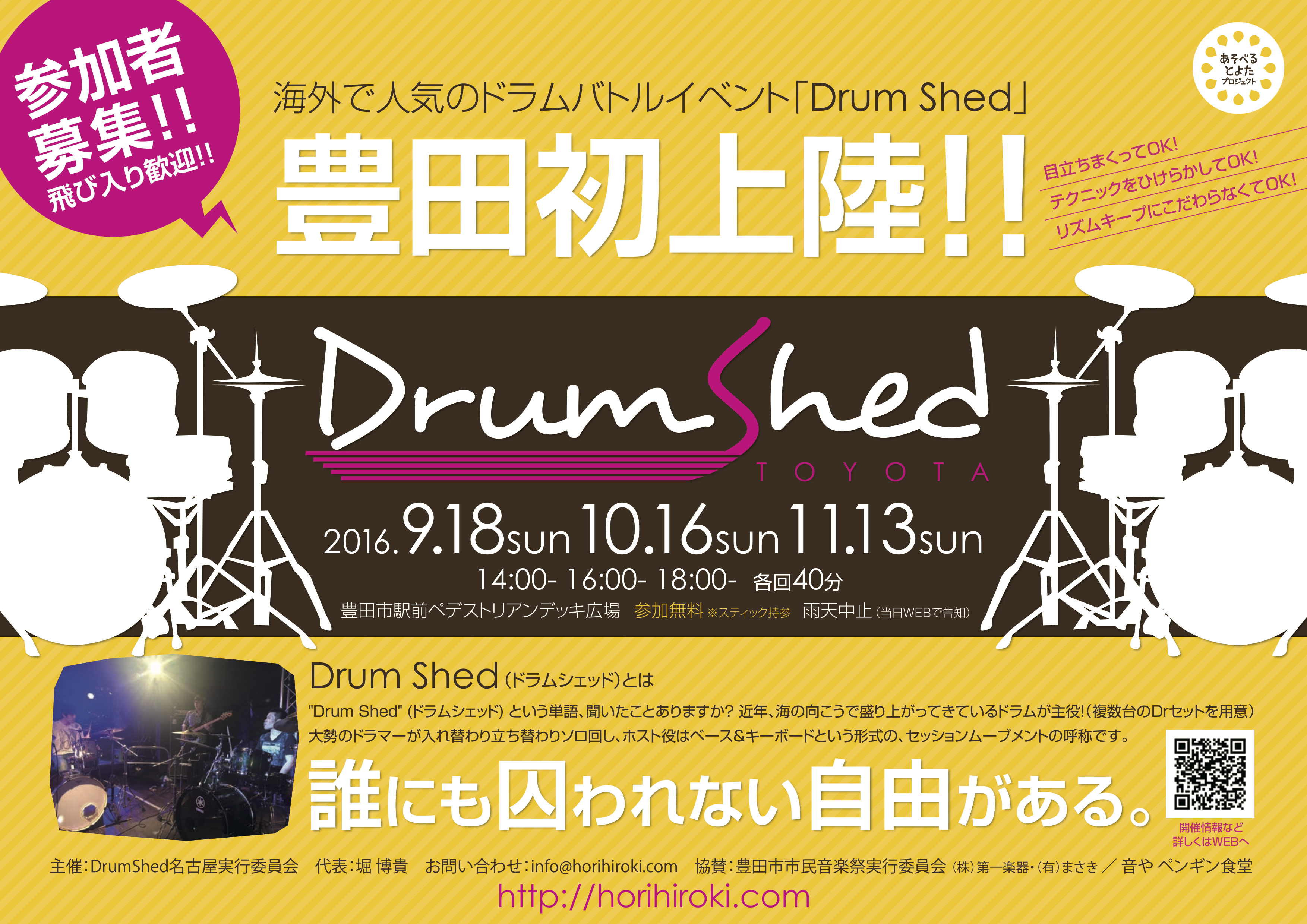 drumshedtoyota